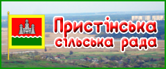 Пристінська сільська рада  Куп'янського району Харківської області